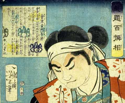 Exposition virtuelle d'estampes japonaises