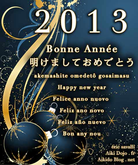 2013-Greetings-Aikido-Blog