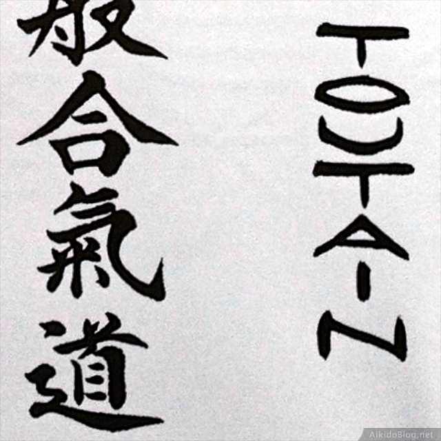 [FR] Daniel TOUTAIN Sensei – 6th Dan Aikikai