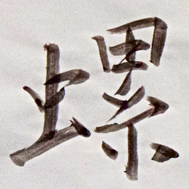 [EN] O'Sensei words – Calligraphy by SAITO Hitohira Soke