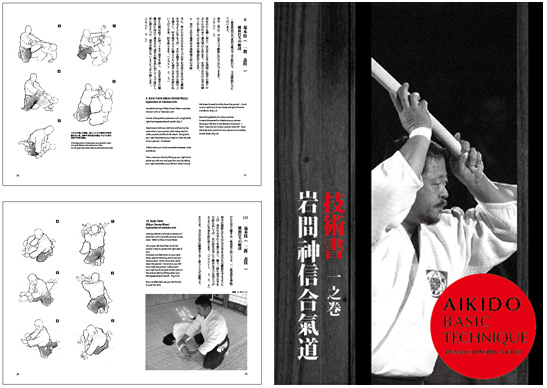 Iwama Shin-Shin Aikido – Basic Technic – Part 1